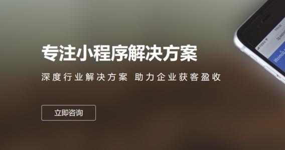 在广州小程序开发哪个更好?广州微盟