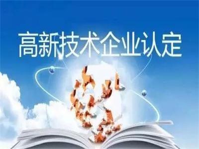 烟台高新技术企业认定