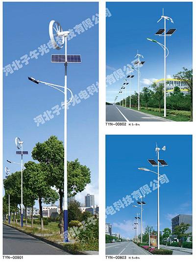 太阳能路灯5-8m