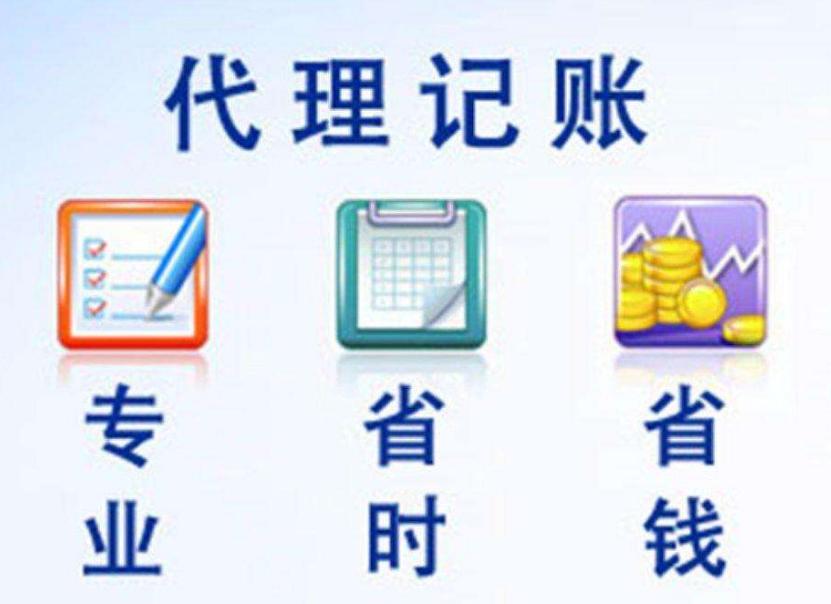 天津代理记账:选择专业的代理记账对公司有什么好处呢?
