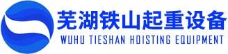 芜湖铁山起重设备销售有限公司