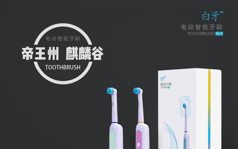 白牙电动智能牙刷