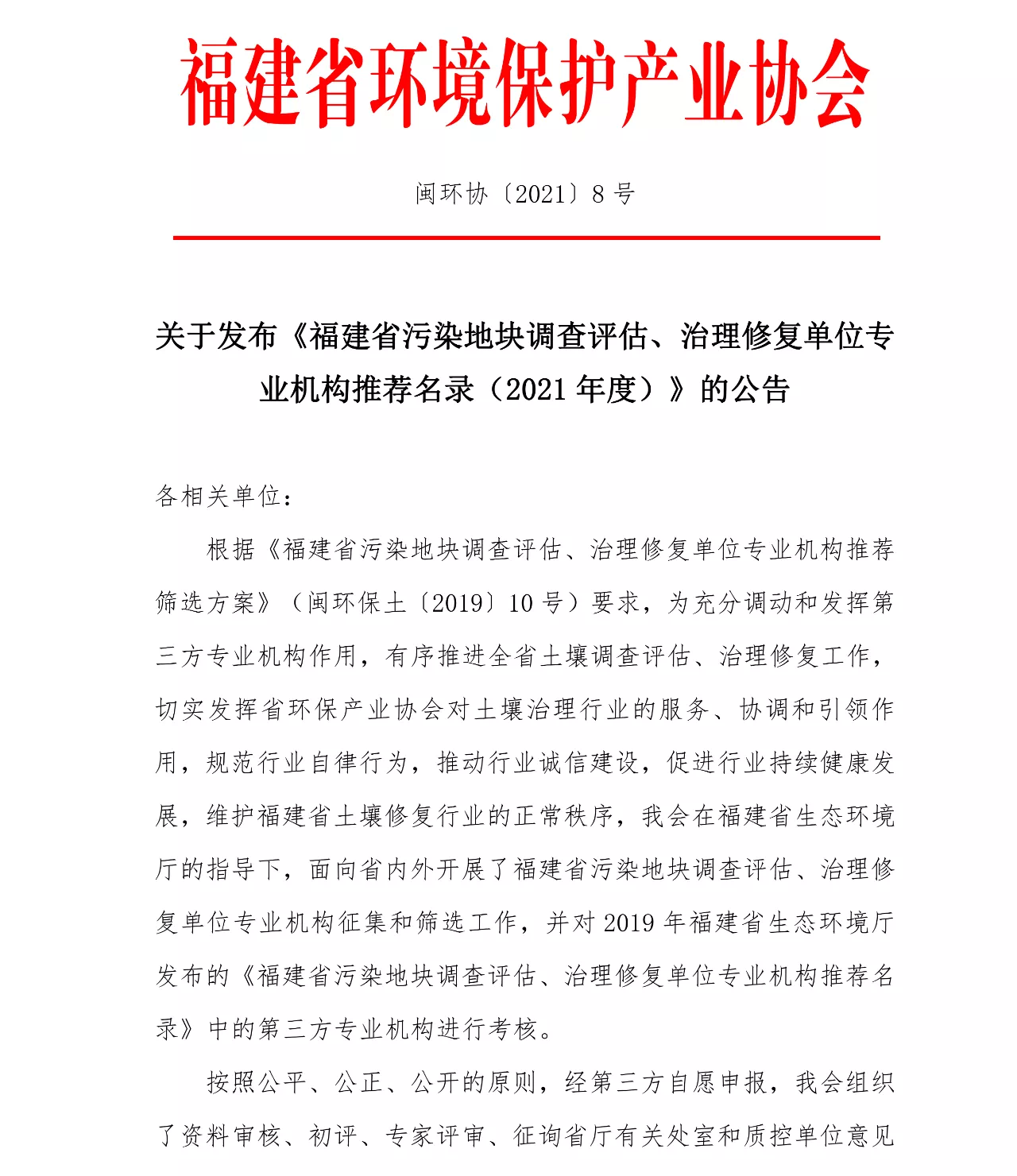 中凯检测入选《福建省污染地块调查评估、治理修复单位专业机构推荐名录(2021年度)》