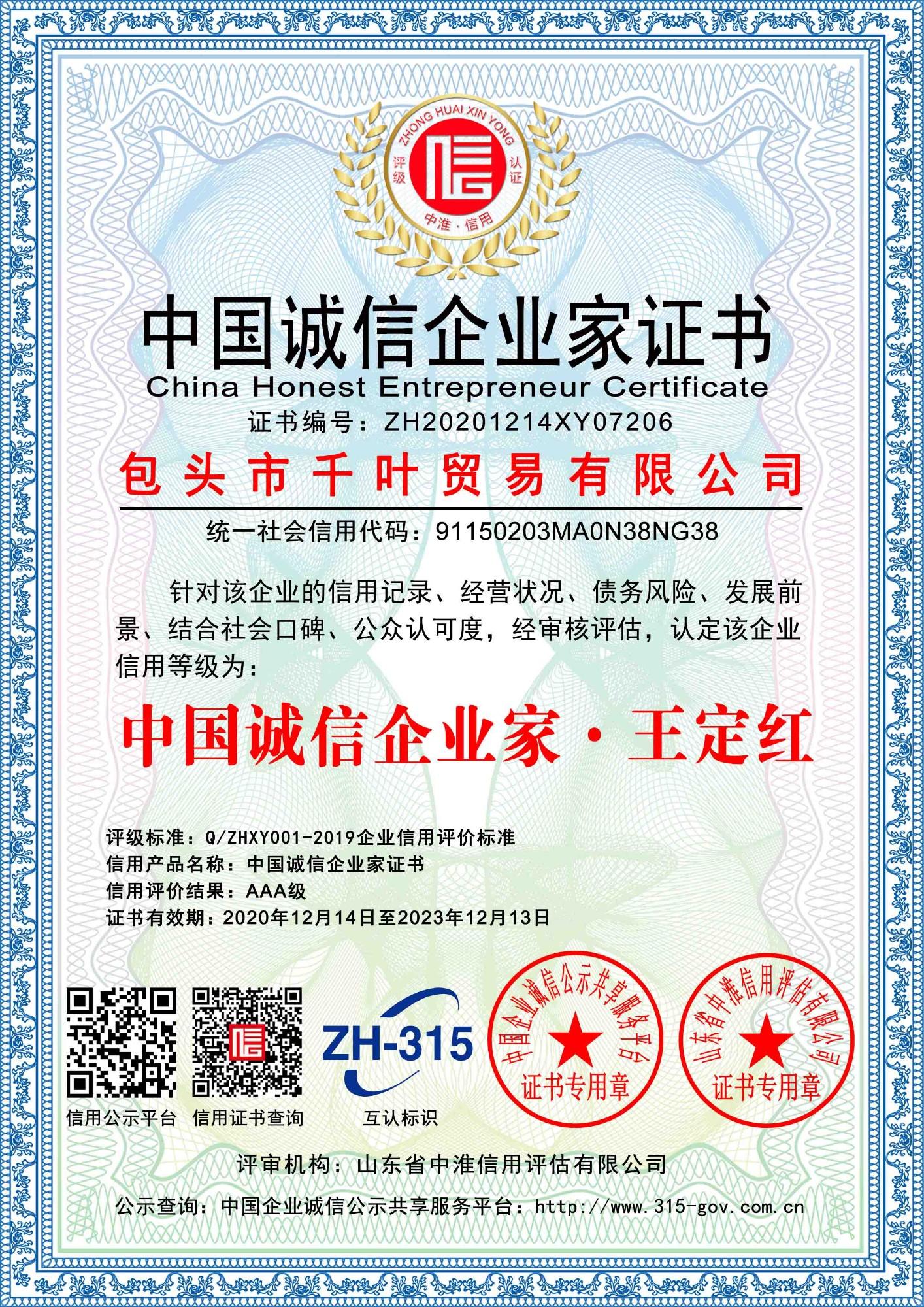 中国诚信企业家证书
