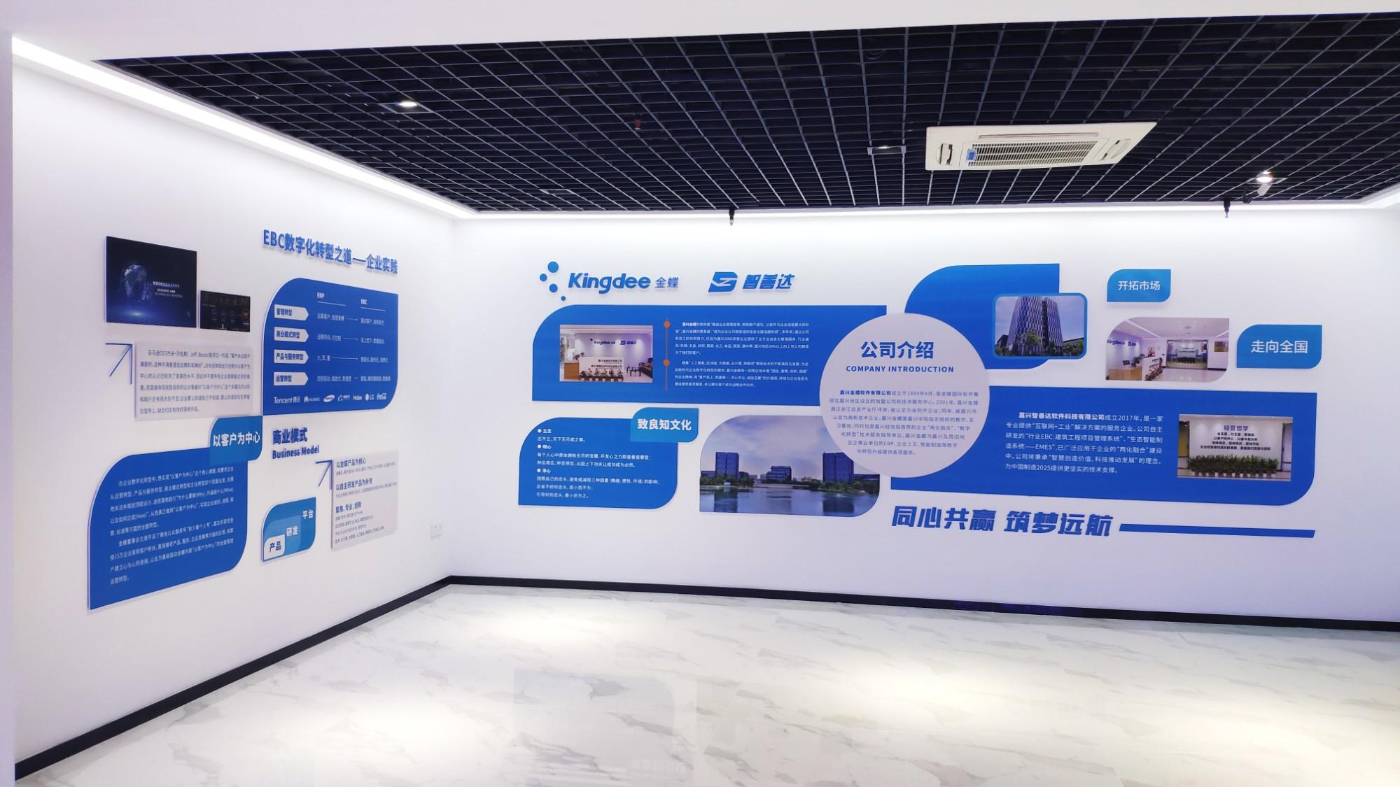 嘉兴市金蝶软件文化墙设计