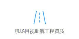 黑龙江水利水电施工总承包资质办理联系电话中川建筑工程资质代理转让