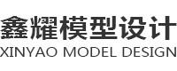 成都鑫耀模型设计有限公司