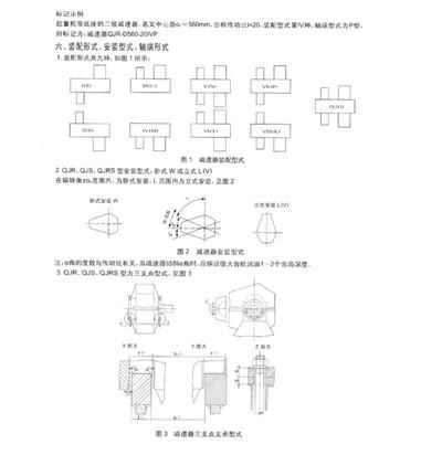 QJRS、QJD、QJK、QJS型起重减速机