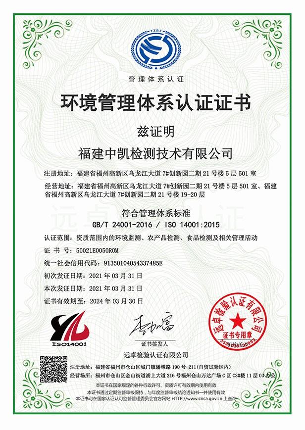 祝贺我司再次顺利通过质量、环境和职业健康安全三项管理体系认证