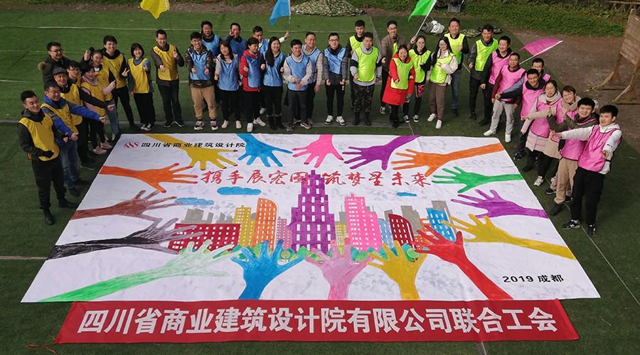 四川省商业建筑设计院有限公司团队拓展