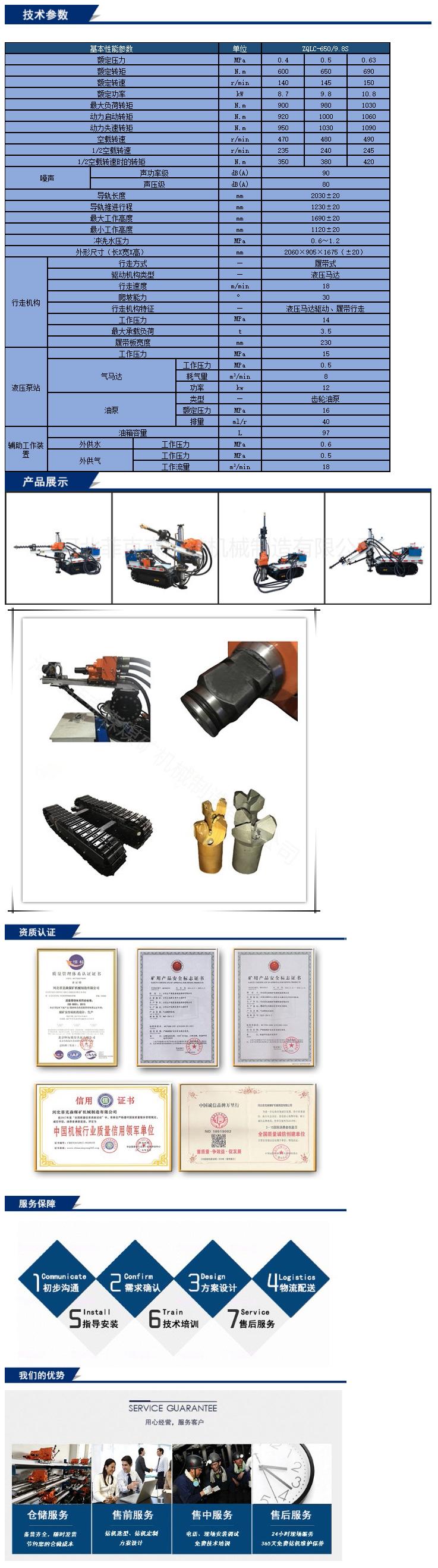 氣動履帶式鉆機ZQLC-650/9.8S