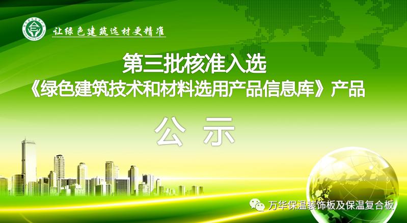 产品公示 | 万华建筑科技经核准入选第三批《绿色建筑技术和材料选用信息库》