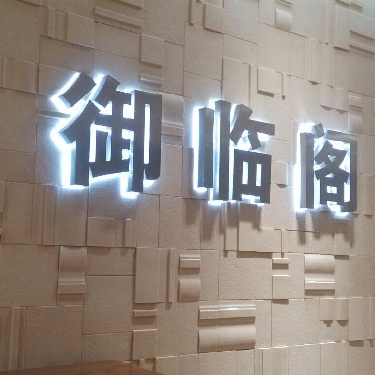 背景墙背打灯字