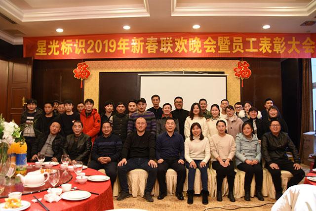 星光标识2019年新春联欢晚会暨员工表彰大会