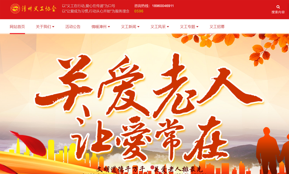 网站建设——漳州义工协会