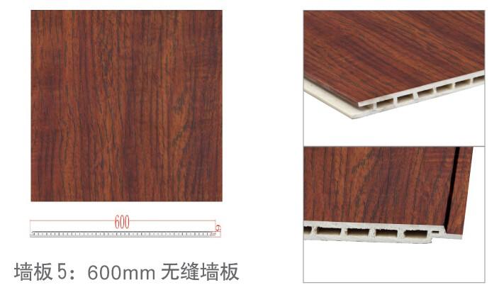 600mm 无缝墙板