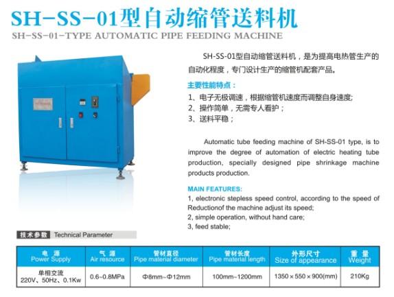 SH-SS-01型自动缩管送料机