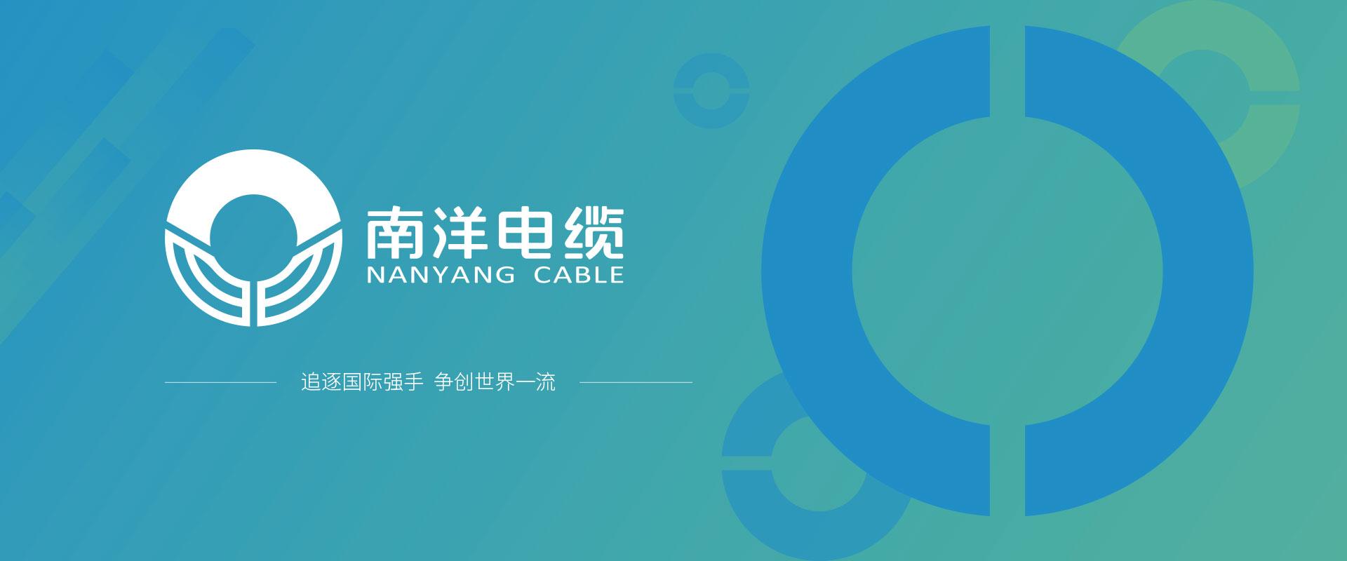 南洋电缆生产企业品牌升级