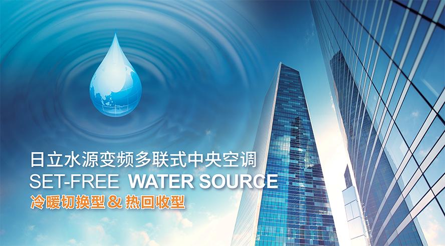日立商用水源变频多联式中央空调
