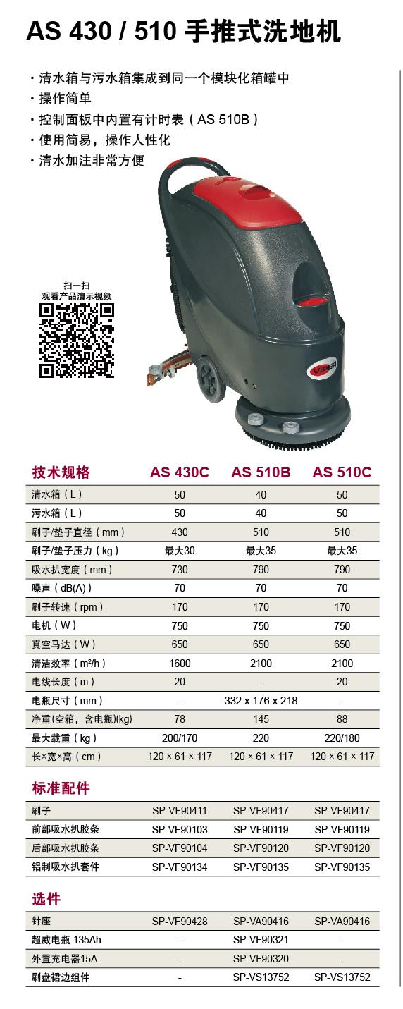 威霸AS 430/510手推式洗地机