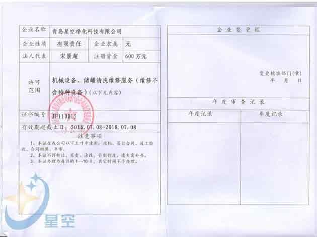 中石化进网许可证