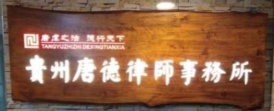 健康权损害责任纠纷案例(贵阳知名律师以案说法)