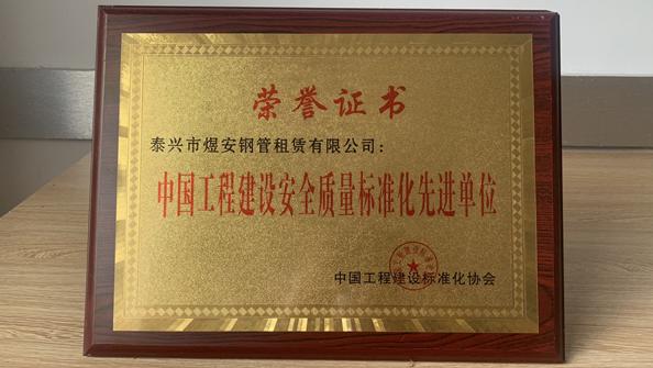 中国工程建设安全质量标准化先进单位
