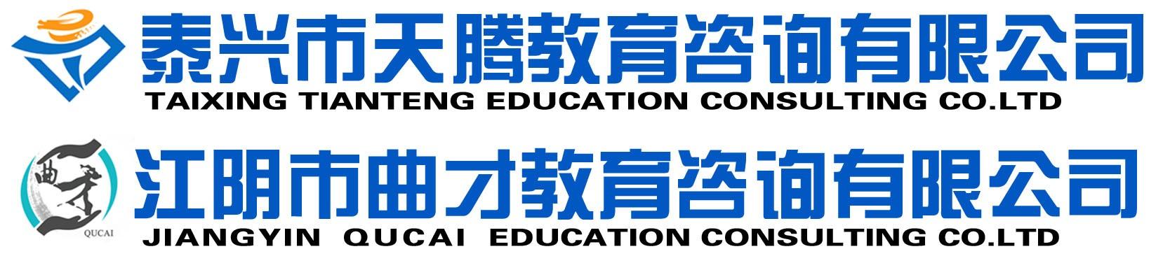 泰兴市天腾教育咨询有限公司