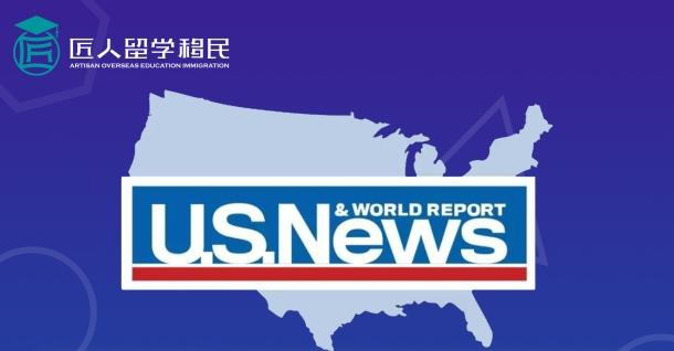 2021年度U.S.News课程与教学排名