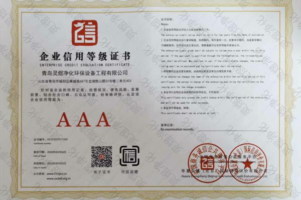 AAA企业信用等级证书