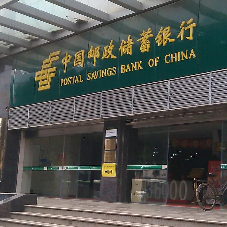 中国邮政储蓄银行门头制作