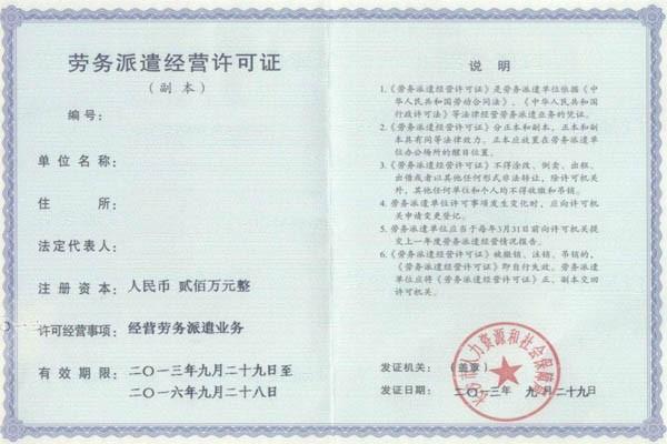 福州劳务派遣许可证