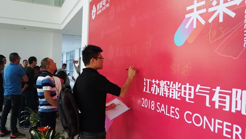 2018年10月7日,雷竞技官网登陆-雷竞技下载ios2018年度销售工作会议隆重召开,公司的销售精英们从全国各地归来,共赴盛会、齐聚镇江。