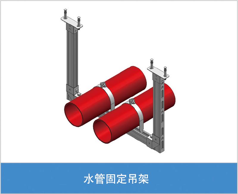 水管固定吊架
