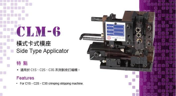 CLM-6卡模