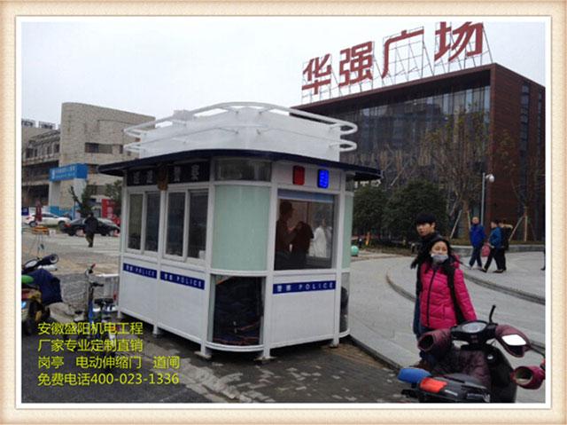 安徽芜湖华强广场-岗亭