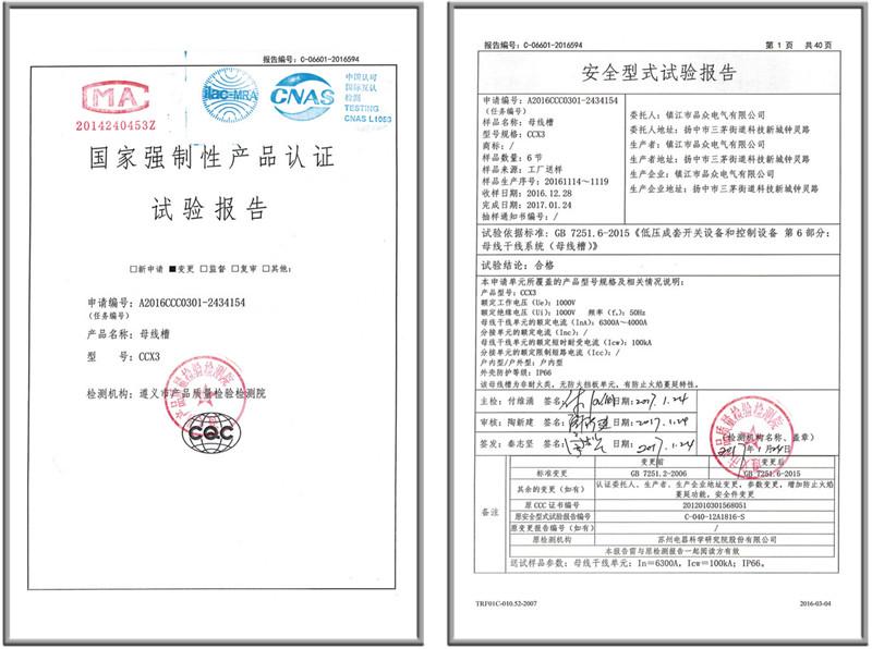 CCX3母線槽試驗報告