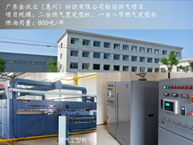 广东金讯业纺织有限公司