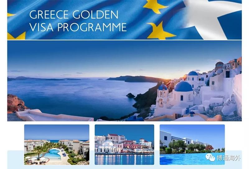 希腊都已经进入移民排期时代,海外资产配置你还在等什么?