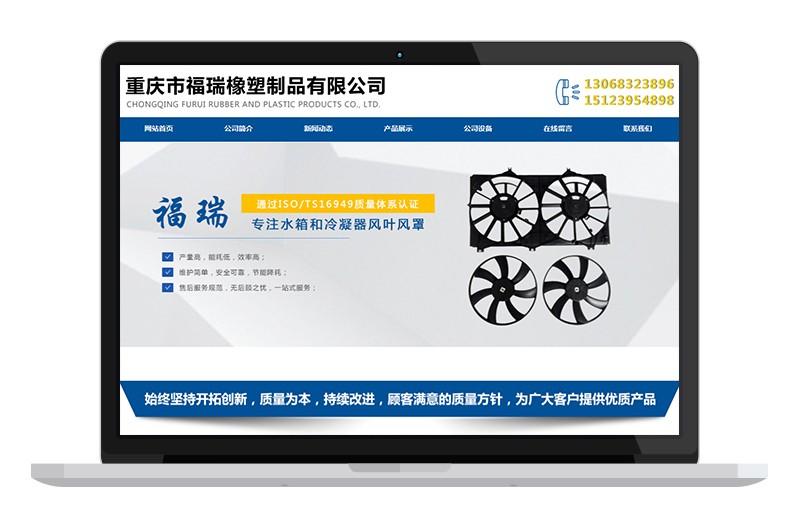 重庆市福瑞橡塑制品有限公司