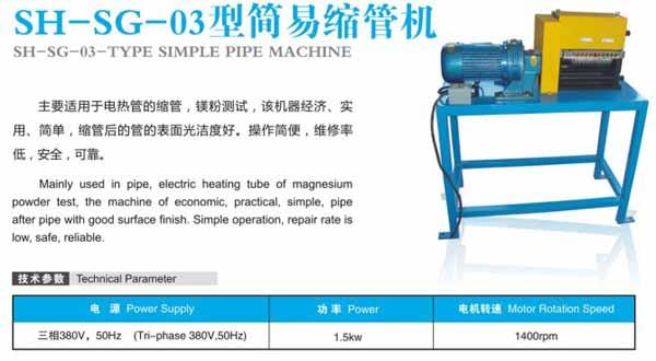 SH-SG-03型简易缩管机
