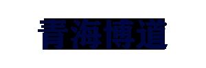 青海博道公路桥梁工程总承包有限公司