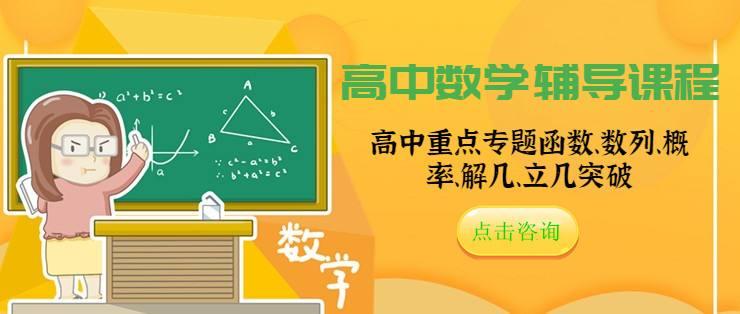 曲靖高中补习学校数学补习技巧