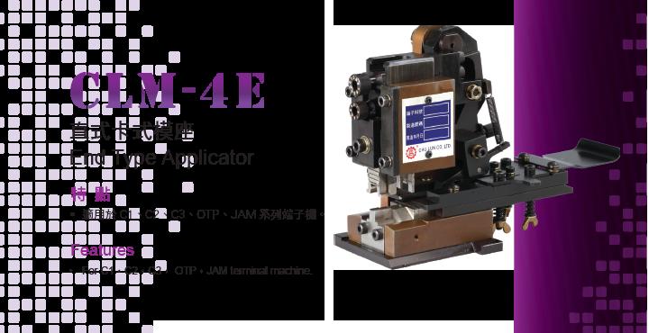 CLM-4E卡模