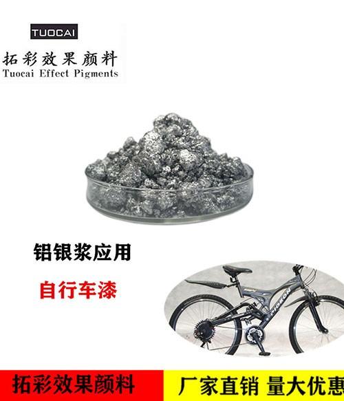 高端铝银浆