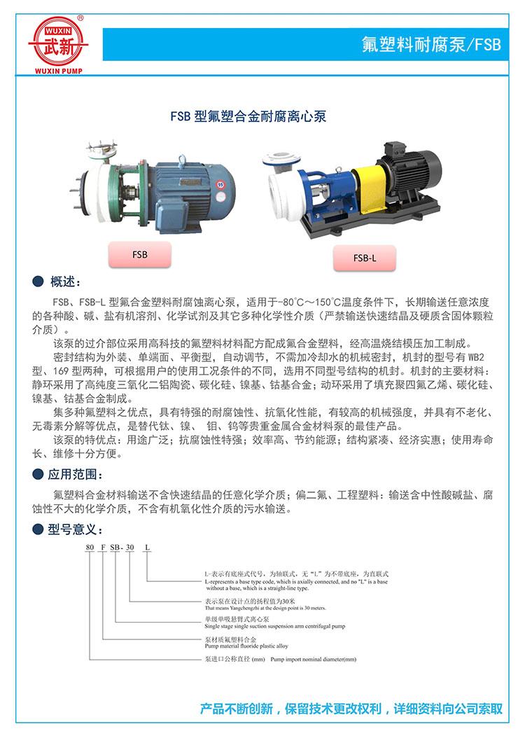 FSB型氟塑合金耐腐离心泵