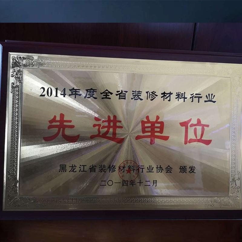 2014年全省装修材料单位先进单位