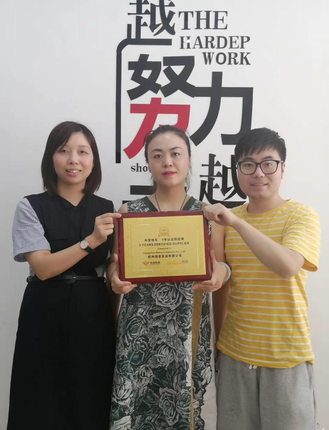 外贸快车5年认证供应商|杭州瑞音实业有限公司
