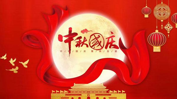 迎中秋,庆国庆。伟之杰公司祝大家节日快乐!