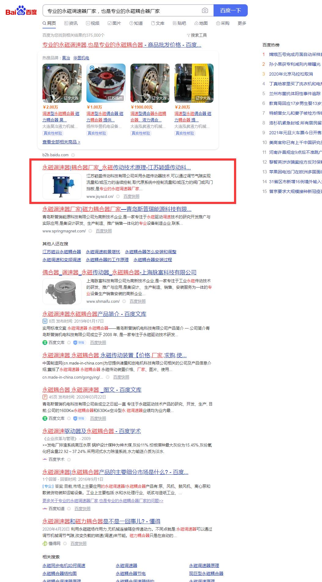江苏颖盛传动科技有限公司